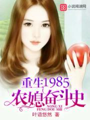 重生1985:农媳奋斗史