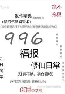 996福报修仙日常
